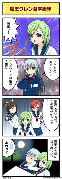 【まんが】コミPO! 試用版で魔王×グレン