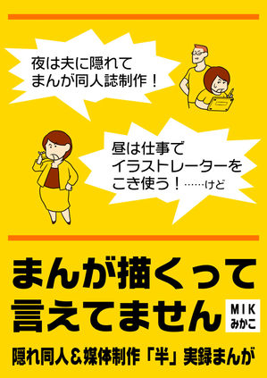 manga01_cover_m.jpgのサムネール画像