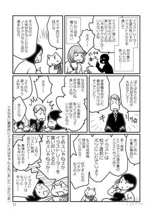 manga11B.jpg