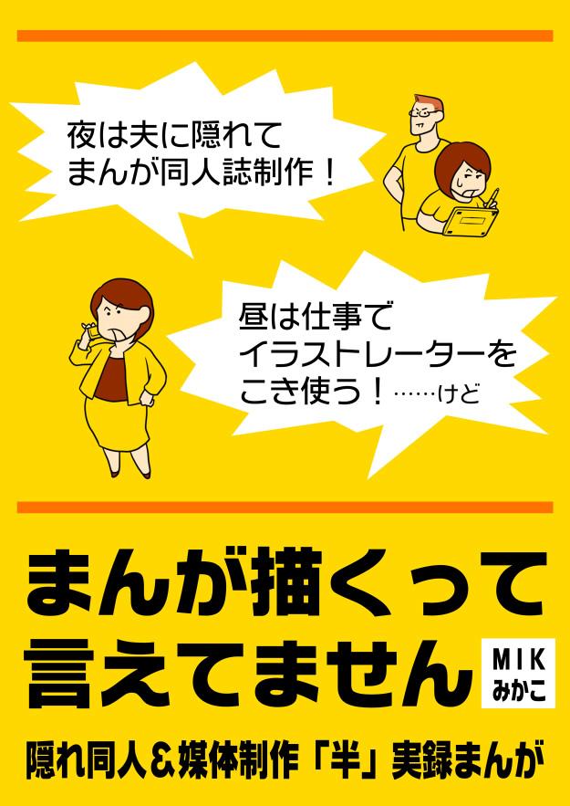 manga01_cover_m.jpg