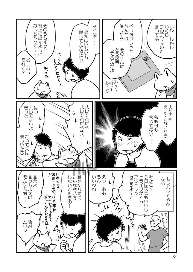 manga06.jpg