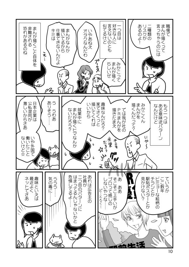 http://oldgaulcity.com/ogc/mangakakutte/manga10.jpg