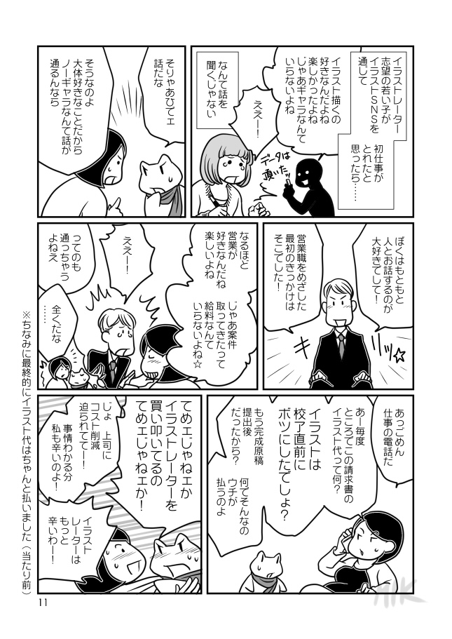 http://oldgaulcity.com/ogc/mangakakutte/manga11B.jpg