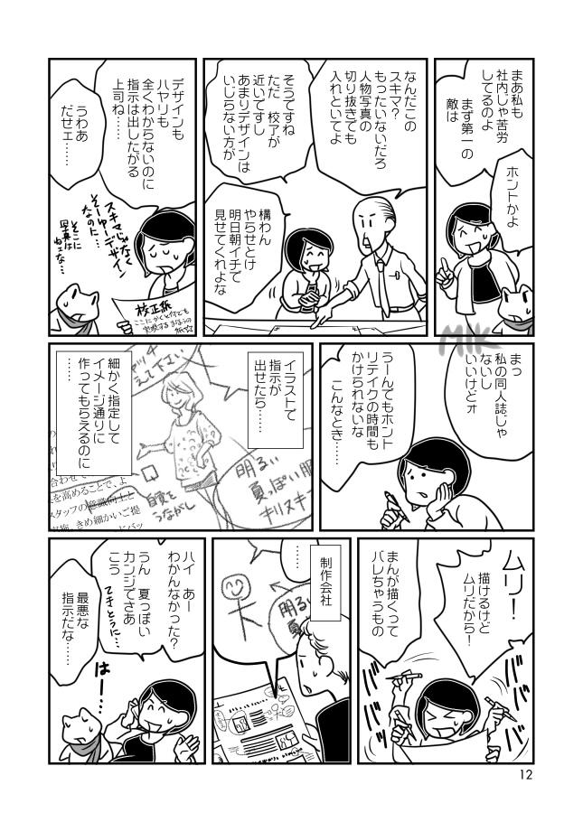 manga12B.jpg