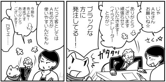 manga18_1.jpg