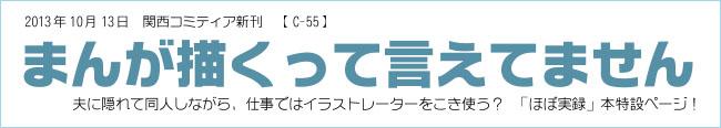 mangakakutte_banner.jpg